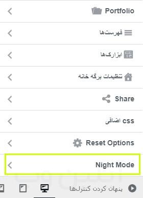 تنظیمات night mode