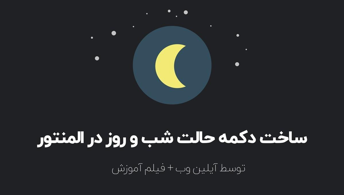 حالت شب رو روز در المنتور