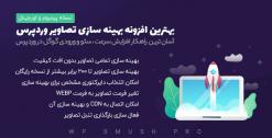 افزونه WP Smush Pro   افزونه بهینه سازی تصاویر وردپرس اسموش پرو