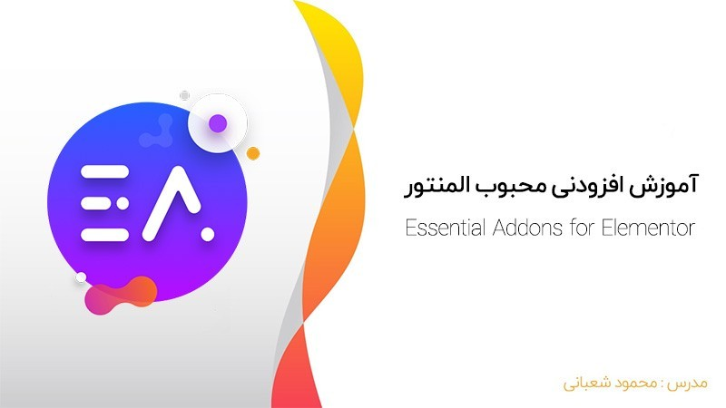 آموزش Essential Addons for Elementor