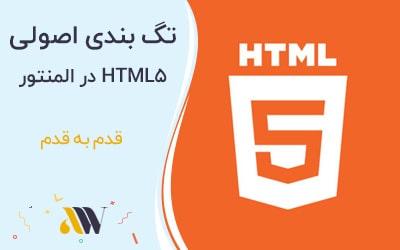 ساختار اصولی تگ های HTML 5 در المنتور
