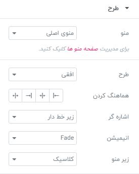 18 - معرفی و کاربرد المان های مختلف در صفحه ساز المنتور قسمت دوم
