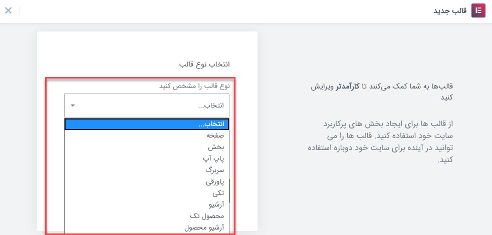 2 - تفاوت نسخه رایگان و نسخه پریمیوم افزونه صفحه ساز المنتور