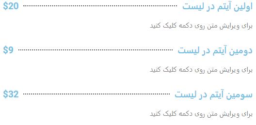 21 - معرفی و کاربرد المان های مختلف در صفحه ساز المنتور قسمت دوم