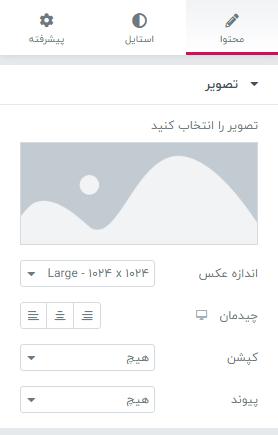 6 1 - معرفی و کاربرد المان های مختلف در صفحه ساز المنتور