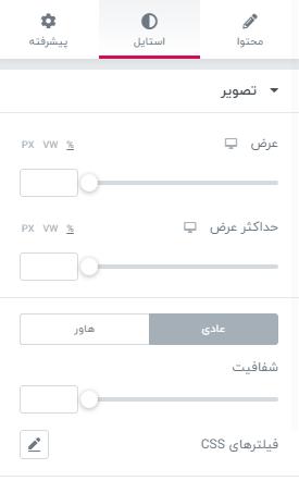 7 1 - معرفی و کاربرد المان های مختلف در صفحه ساز المنتور