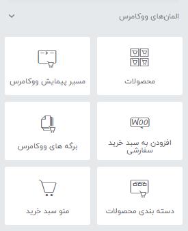 طراحی بخش های مختلف قالب ووکامرس