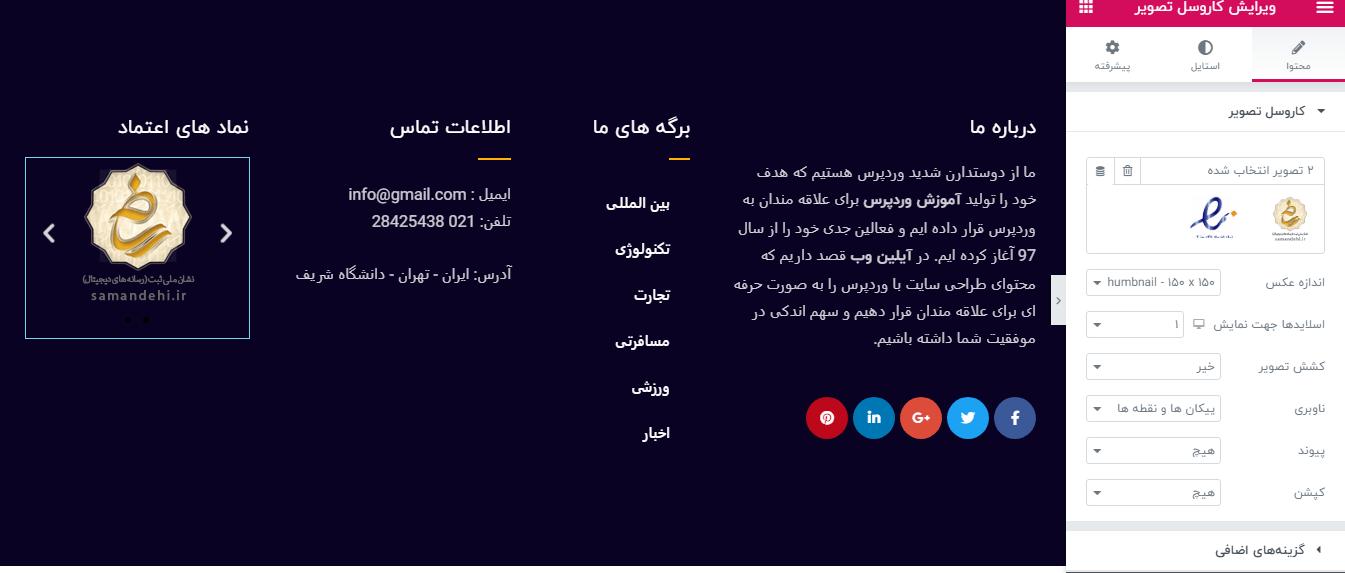 طراحی فوتر سایت با المنتور