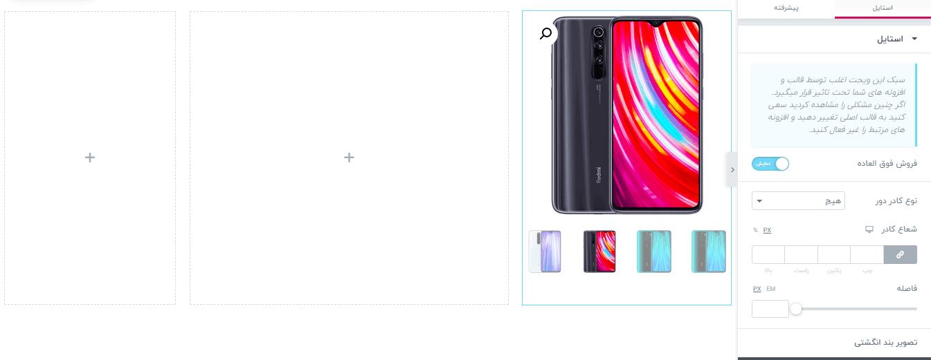 طراحی صفحه single product با المنتور