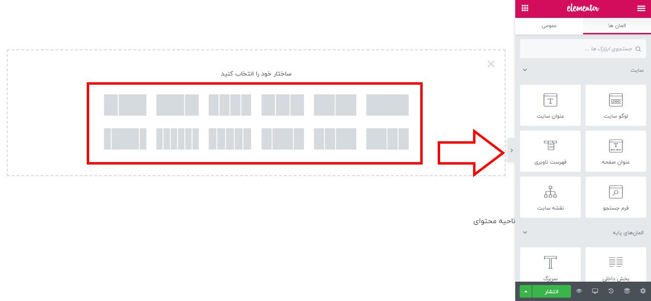 طراحی قالب فروشگاهی با المنتور