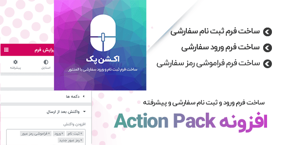 Actions Pack Landing Page main - آیلین وب