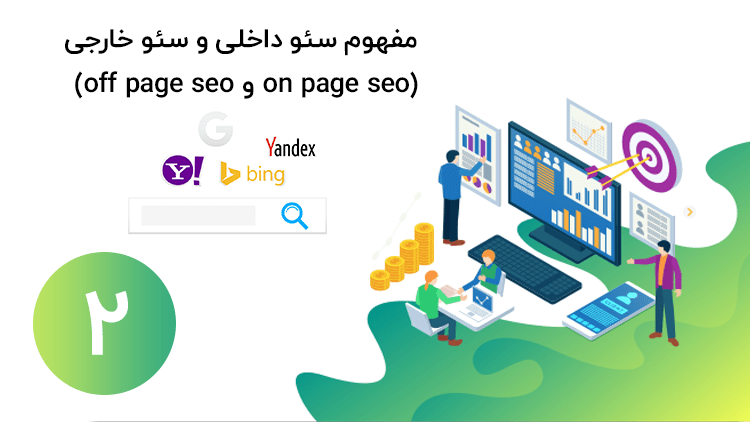 on page seo and off page seo main min