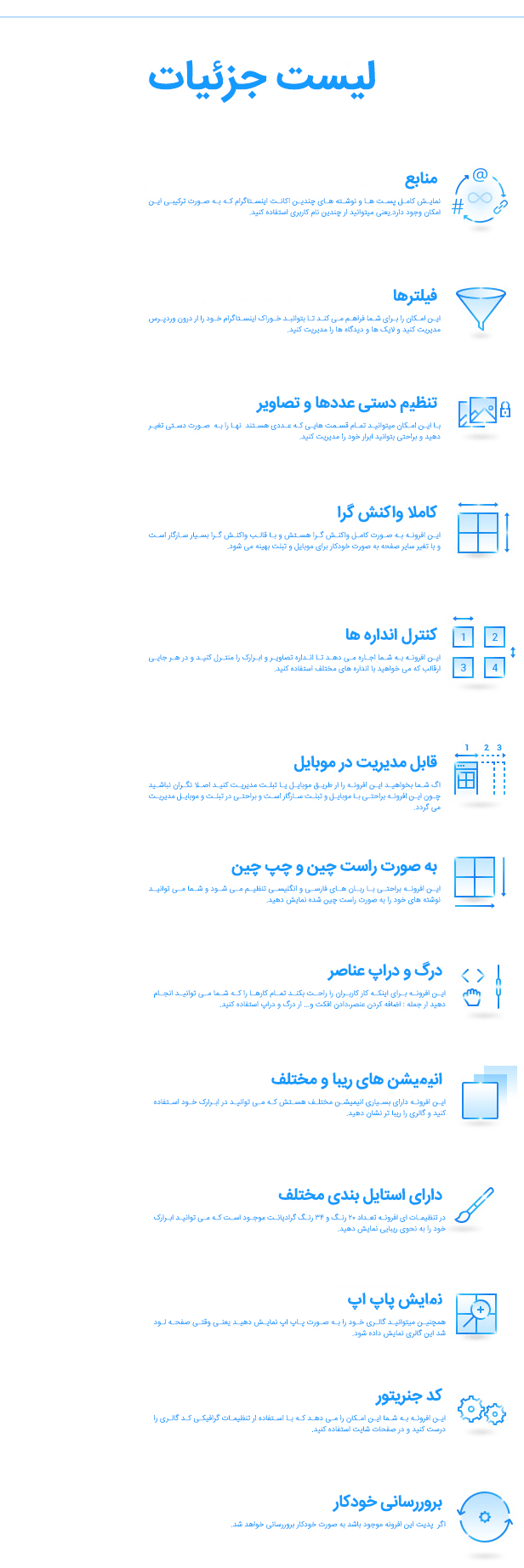 Untitled 7 min - افزونه Instashow   بهترین افزونه نمایش پست های اینستاگرام در وردپرس