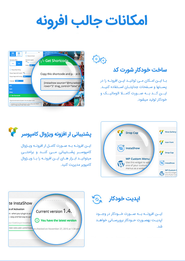 instashow 6 min - افزونه Instashow   بهترین افزونه نمایش پست های اینستاگرام در وردپرس