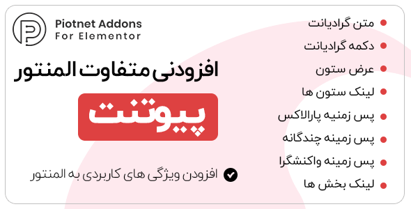 piotent addons for elementor min - آیلین وب