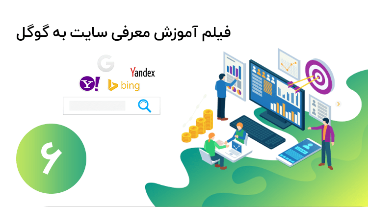 search console main min - آیلین وب