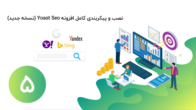 yoast seo install and config MAIN min - آیلین وب