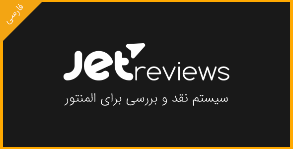 jetreviews main min - آیلین وب