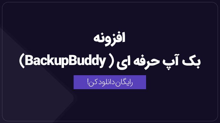 BackupBuddy free min