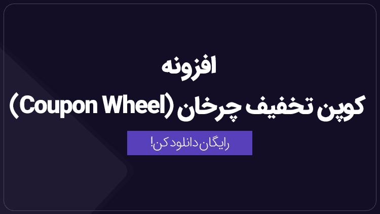 دانلود رایگان افزونه کوپن تخفیف چرخان Coupon Wheel