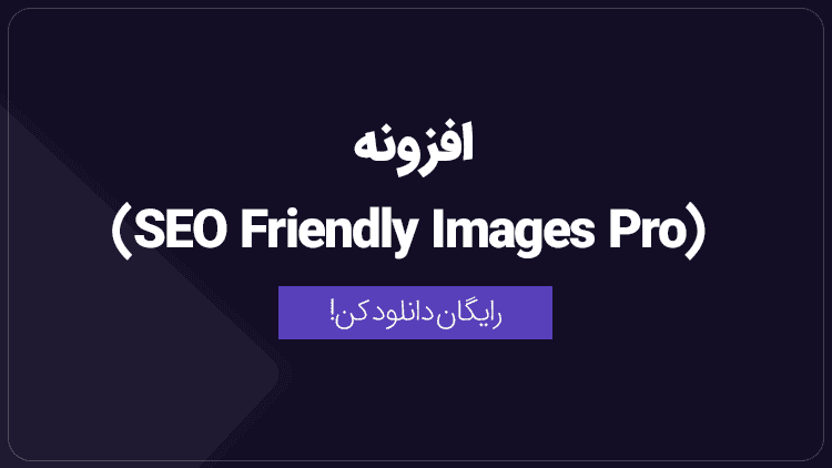 SEO Friendly Images Pro free