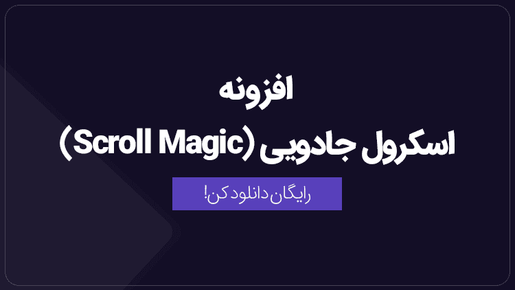 Scroll Magic free