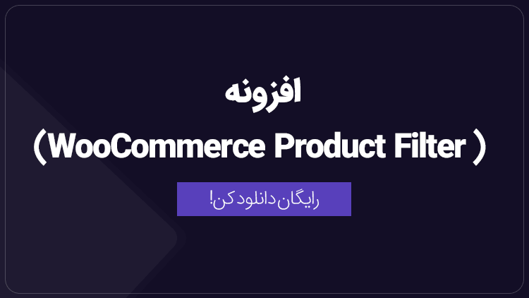 WooCommerce Product Filter free min