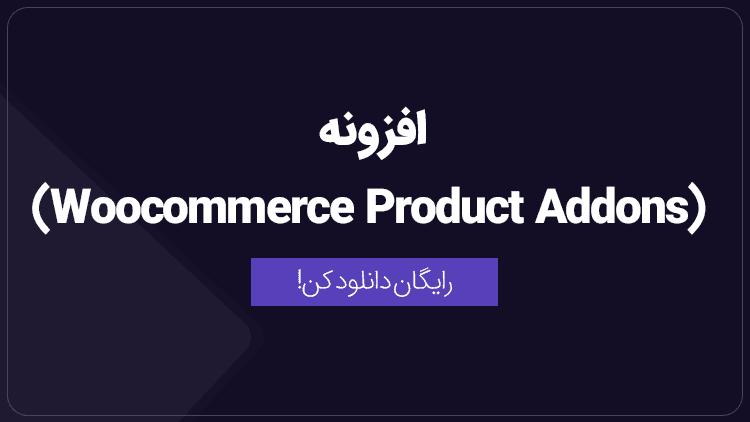 افزونه Woocommerce Product Addons (افزودنی های ووکامرس)