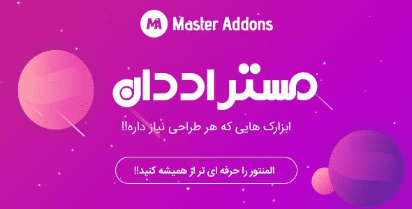 افزونه Master Addons Pro : افزودنی های جدید و مدرن المنتور