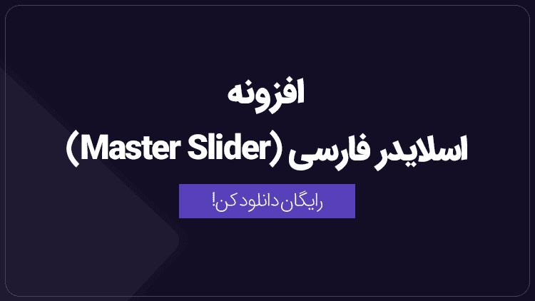 دانلود رایگان افزونه Master Slider | فارسی شده