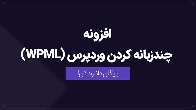 دانلود رایگان افزونه WPML – بهترین افزونه چند زبانه کردن وردپرس