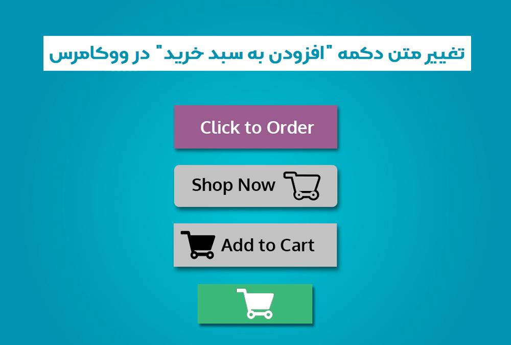 """add to cart change - تغییر متن دکمه """"افزودن به سبد خرید"""" در ووکامرس (باکس محصول و محصول تکی)"""