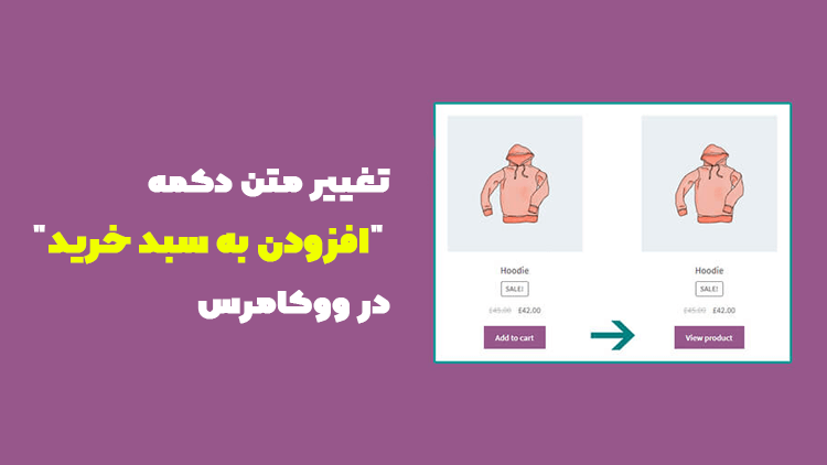 add to cart change2 - آیلین وب