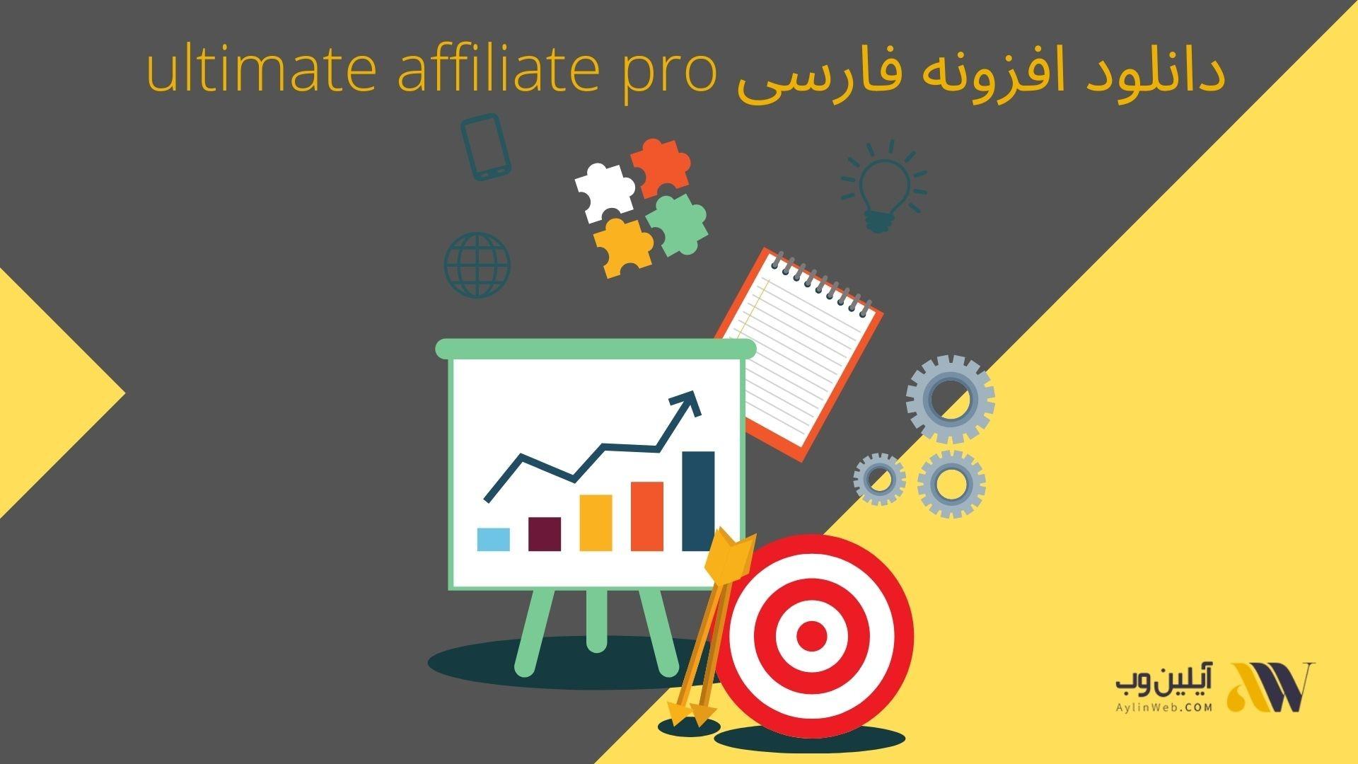 دانلود افزونه فارسی ultimate affiliate pro