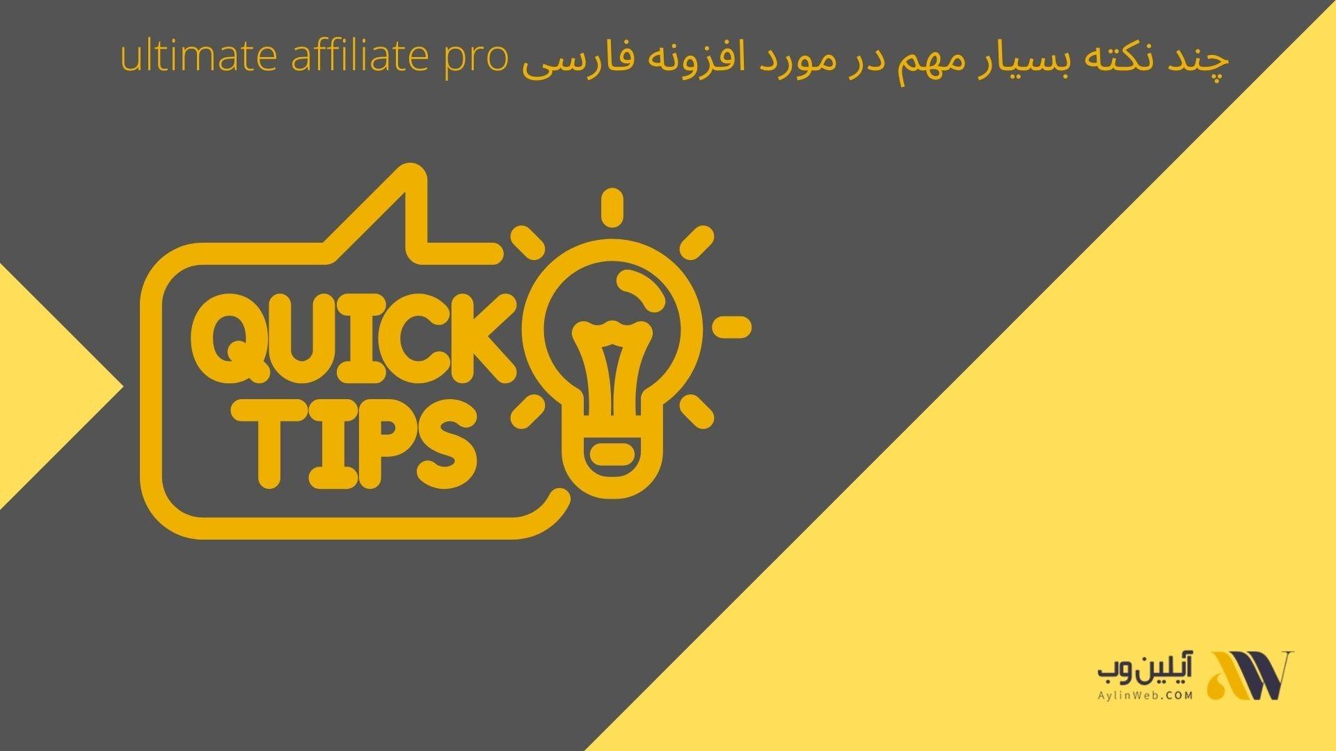 چند نکته بسیار مهم در مورد افزونه فارسی ultimate affiliate pro