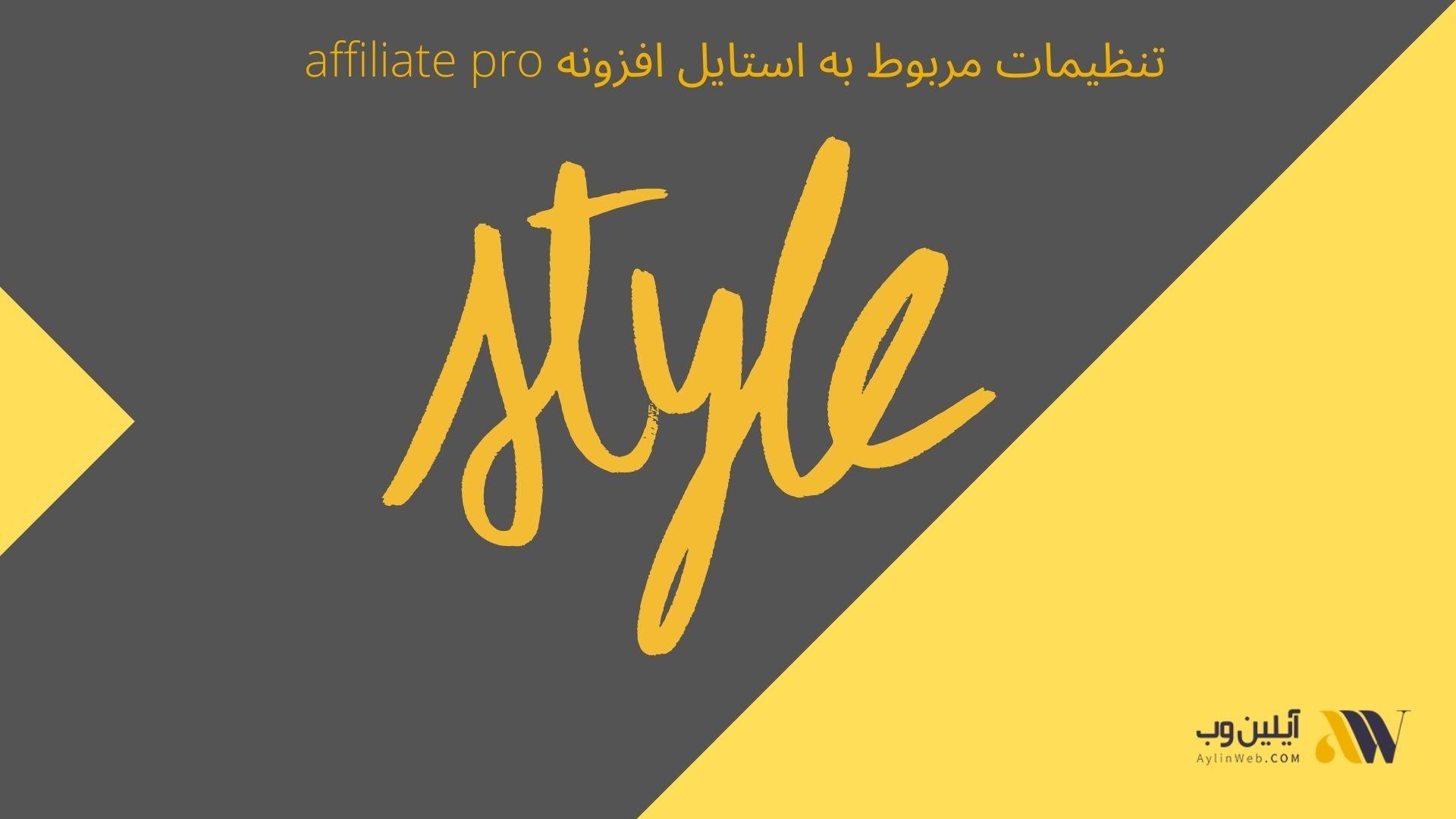تنظیمات مربوط به استایل افزونه affiliate pro