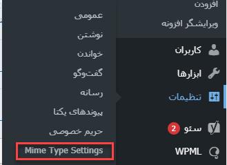 تنظیمات افزونه Mime Type