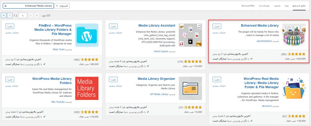 نصب افزونه Enhanced Media Library