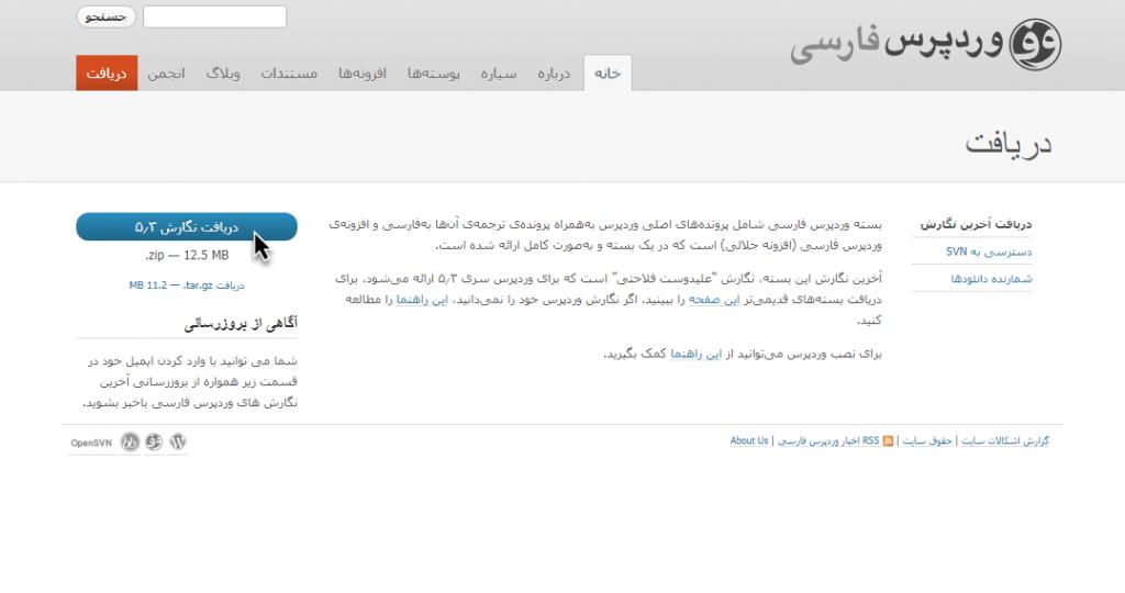 دانلود آخرین نسخه وردپرس فارسی