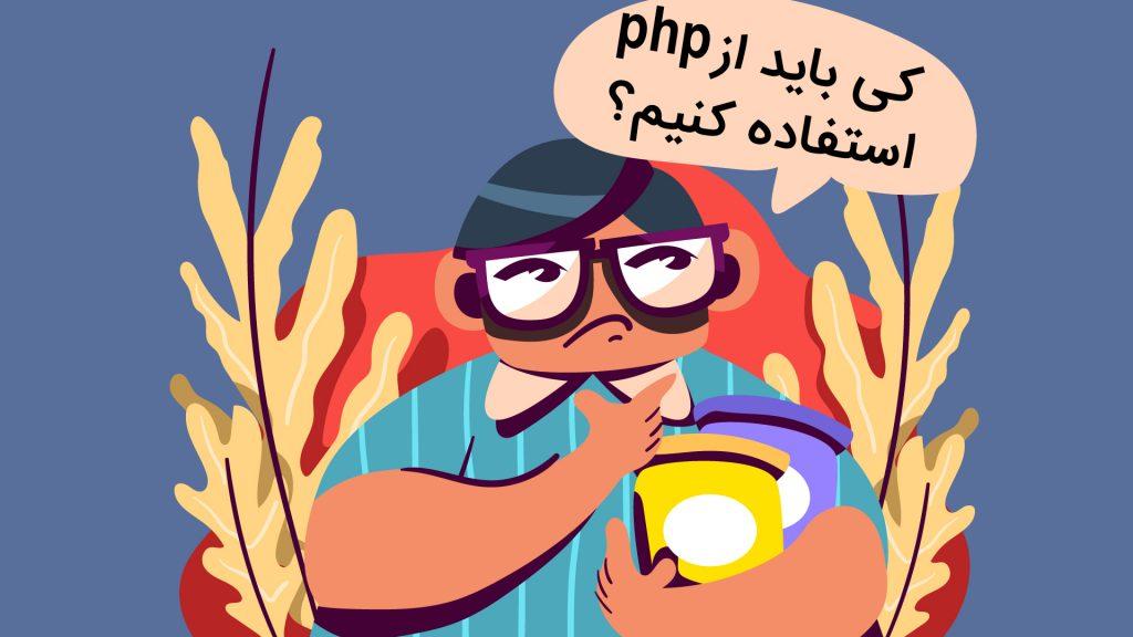 چه زمان باید از php استفاده کنیم