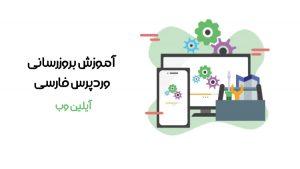 آموزش بروزرسانی وردپرس فارسی
