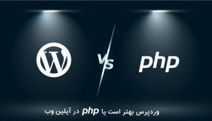 وردپرس بهتر است یا php