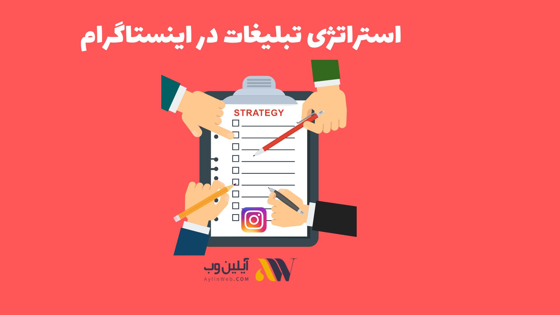 استراتژی تبلیغات در اینستاگرام