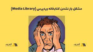 مشکل باز نشدن کتابخانه وردپرس