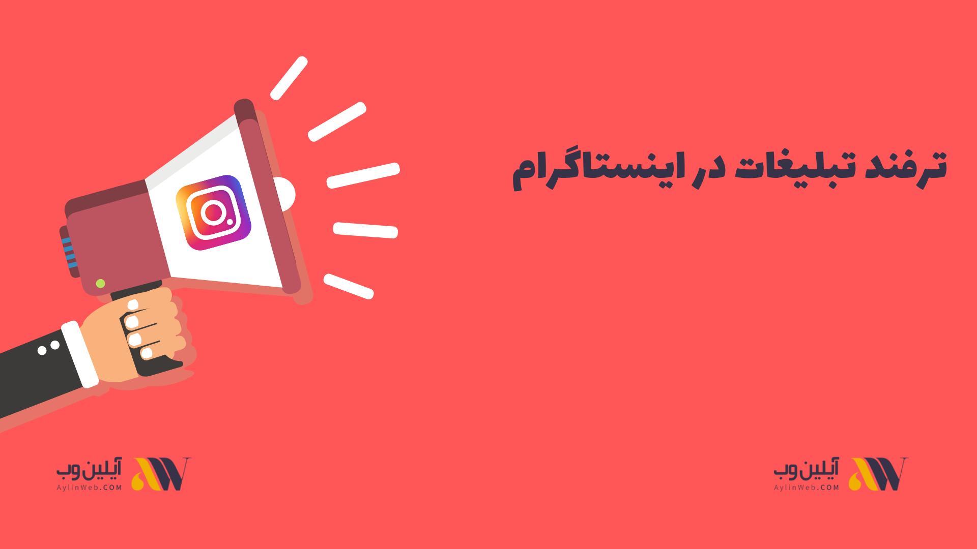 ترفند تبلیغات در اینستاگرام