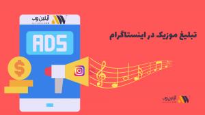 تبلیغ موزیک در اینستاگرام
