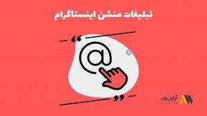تبلیغات منشن اینستاگرام