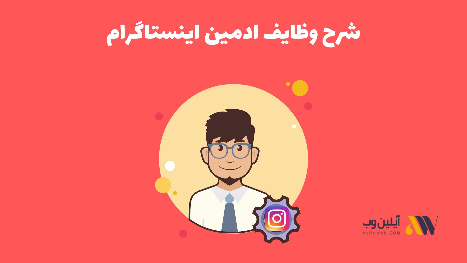 شرح وظایف ادمین اینستاگرام