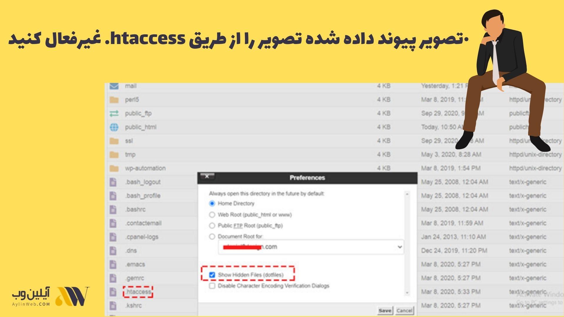 تصویر پیوند داده شده تصویر را از طریق htaccess. غیرفعال کنید