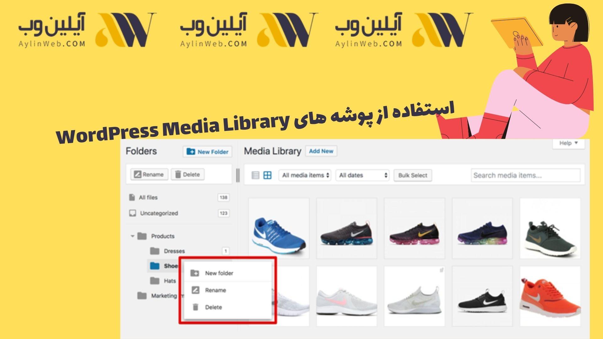 استفاده از پوشه های WordPress Media Library